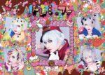 DoReMi・Fa : 雨玉曲第6番 / Ame tama kyoku dai 6 ban (single)