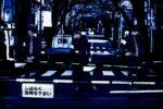 Marco : 人生交差点 / Jinsei Kousaten (single)