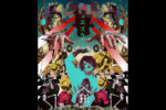 DOBE : 罪人の黒 / Tsumibito no kuro/Black of sinner (single digital)