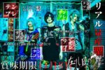 Arishi Hi no Uta - Nouveau groupe // New band