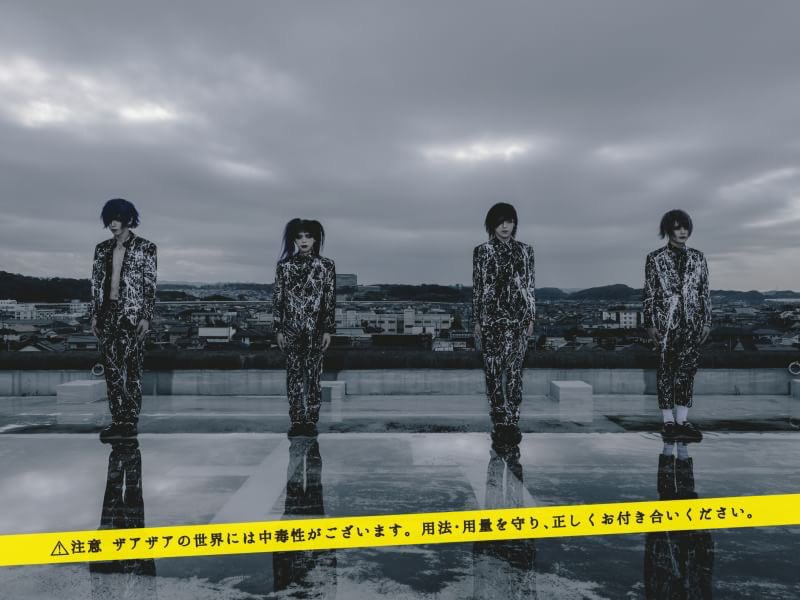 XaaXaa – «Chuudoku shoujou〜ni〜» album details and digest