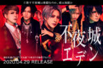 ALICE NINE. - Fuyajou eden album digest