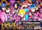Vivarush - New MV Uchira wa ashita kara honki dasu and single digest