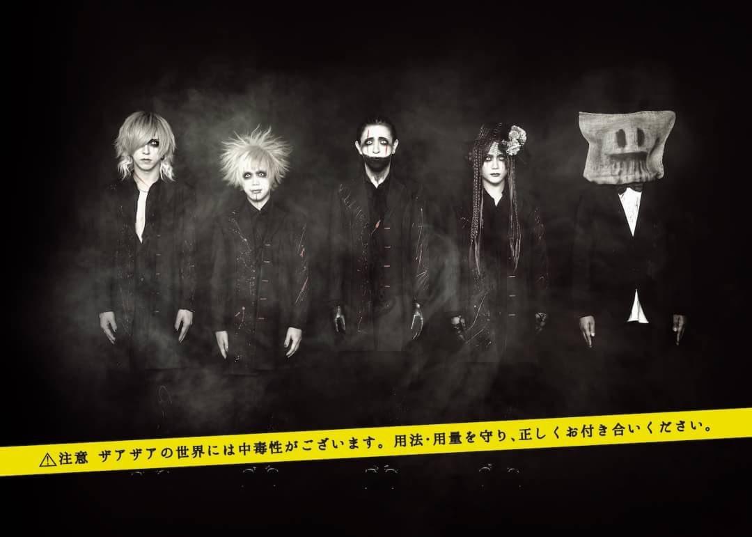 XaaXaa : 明日晴れるといいな / Ashita hareru to ii na (digital single)