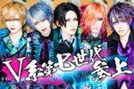 Yamitera - Hibana single digest