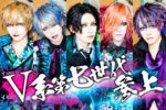 Yamitera : 火花 / Hibana (single)
