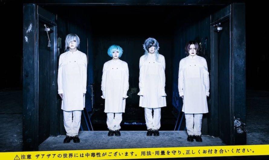 XaaXaa : 冷凍人間 / Reitou ningen (single)