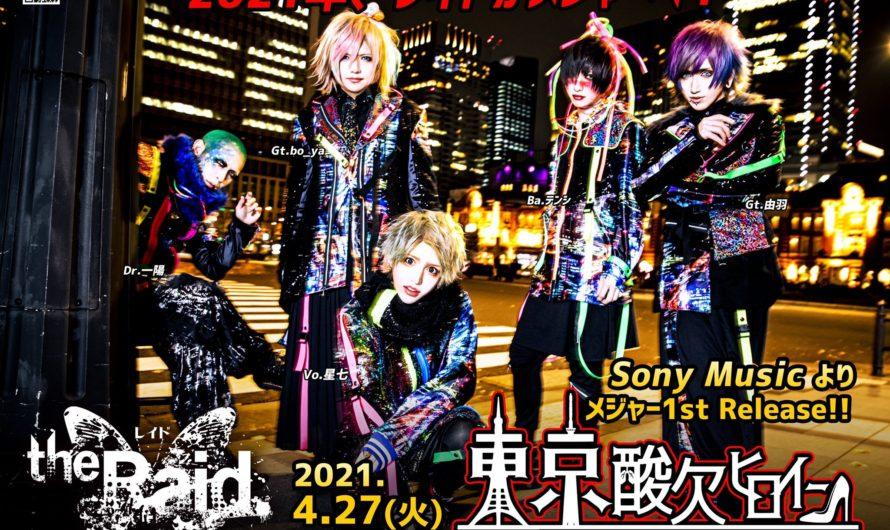 The Raid. : 東京酸欠ヒロイン / Tokyo sanketsu heroine (single)