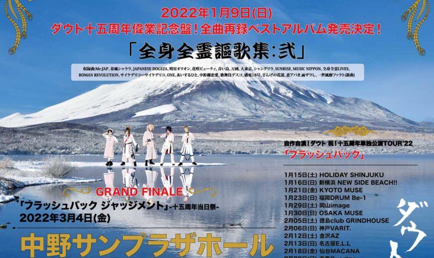 D=OUT – New best of album «Zenshin zenrei ouka shuu:2» and one-man tour