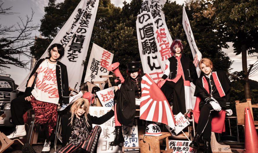 Belle – New mini album «Shinyaku kane ga nattara jigen ga okiru» and one-man tour